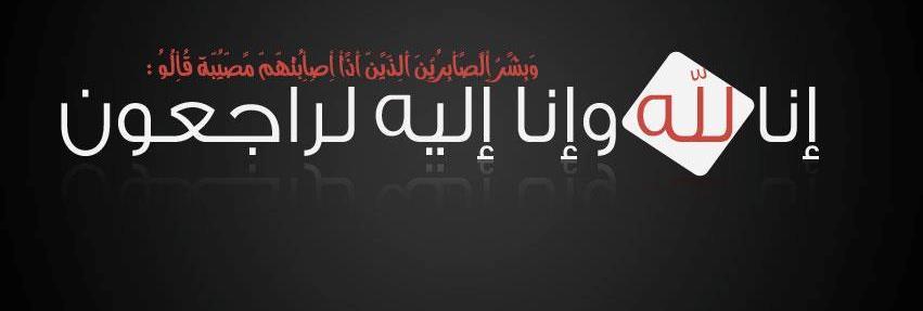 """تعزية في وفاة شقيقة """"محمد إندمسكين"""" عضو مجلس جماعة تيزنيت"""