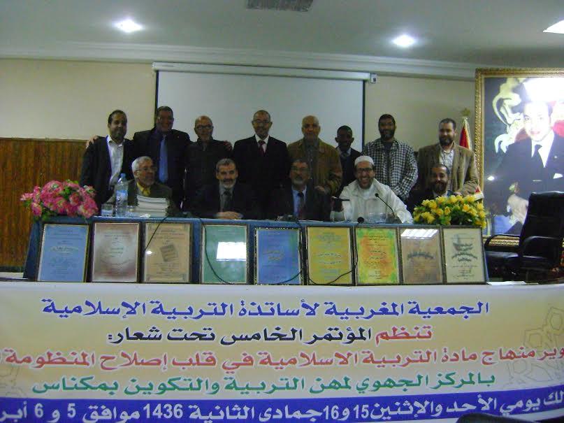 رسائل المؤتمر الخامس للجمعية المغربية لأساتذة التربية الإسلامية