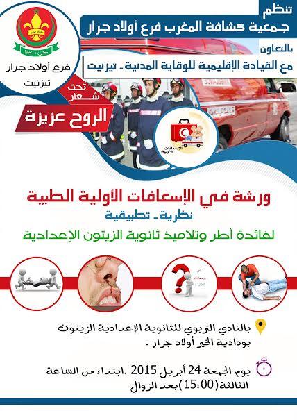"""تحت شعار """"الروح عزيزة""""… ورشة للإسعافات الأولية بالركادة أولاد جرار"""