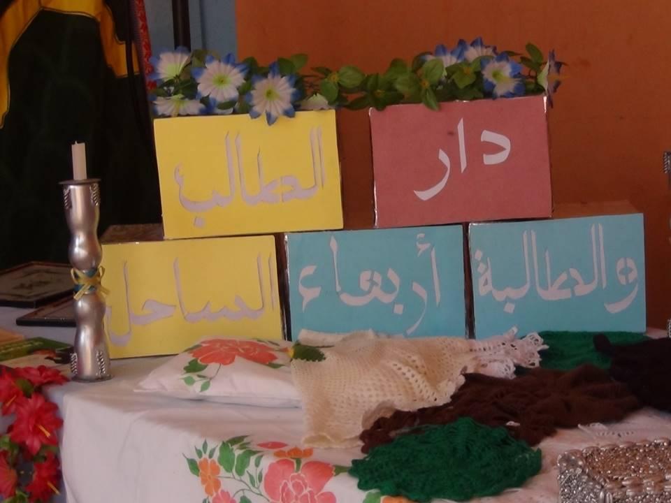 أنشطة متنوعة لرواد دار الطالب والطالبة أربعاء الساحل