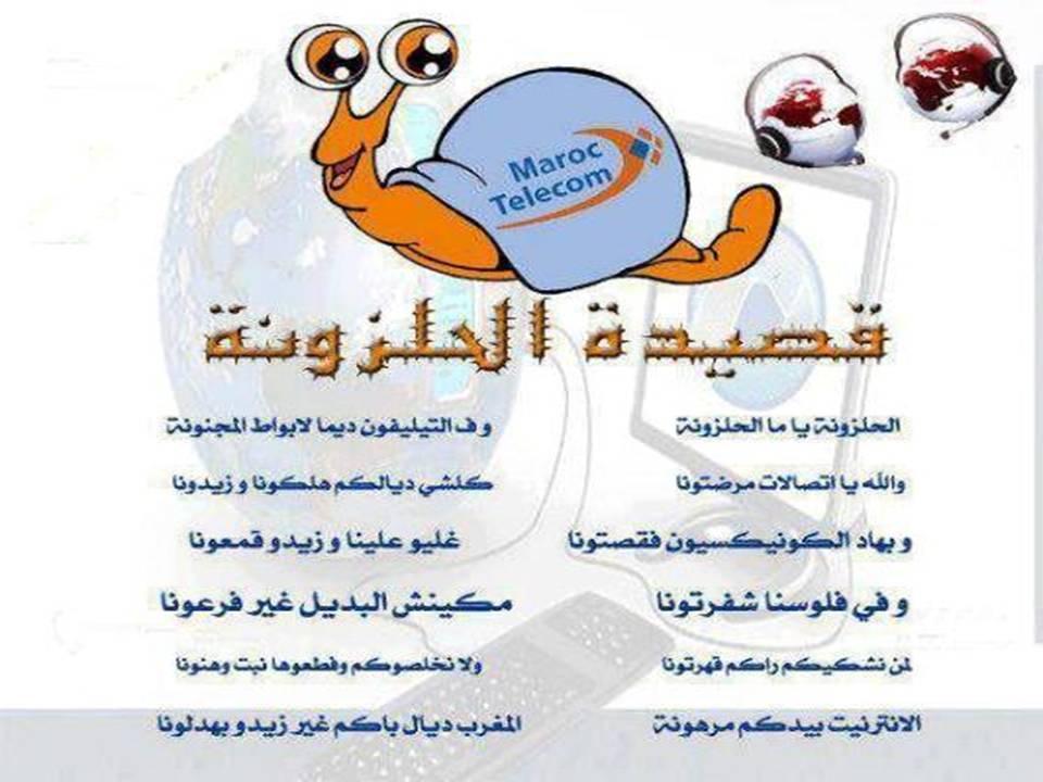 تذمر مستعملي شبكة اتصالات المغرب بسيدي إفني من ضعف خدماتها…