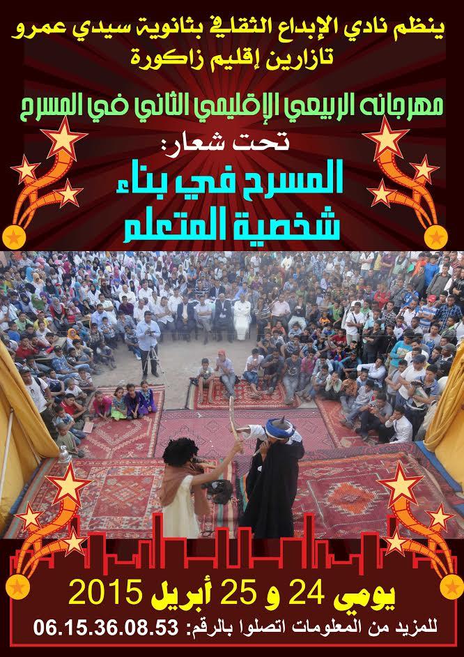 زاكورة: المهرجان الربيعي الإقليمي الثاني في المسرح بتازارين