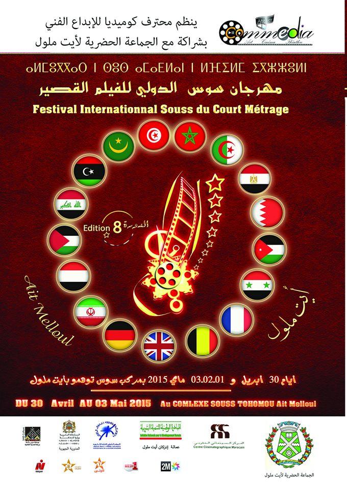 بلاغ صحفي: الدورةالثامنة لمهرجان سوس الدولي للفيلم القصير تكرّم السينما التونسية