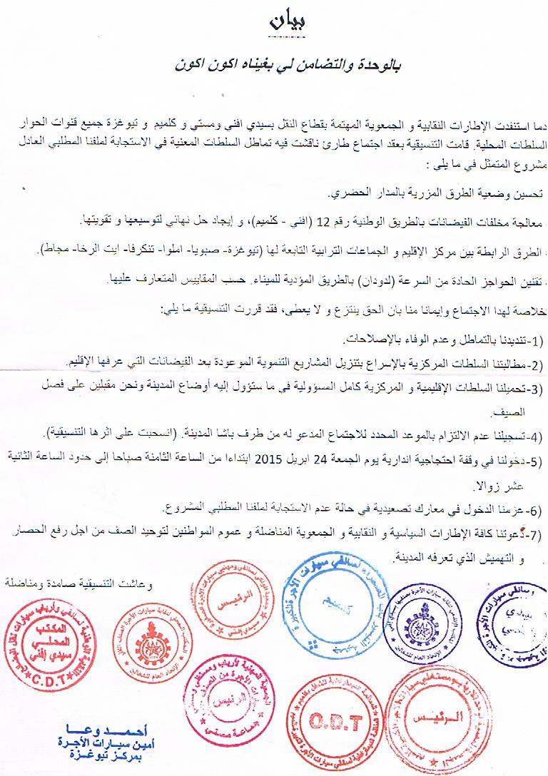 مهنيو النقل بإفني وكلميم يهددون بوقفة احتجاجية انذارية يوم الجمعة 24 ابريل 2015