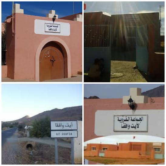 ساكنة آيت وافقا إقليم تيزنيت تشتكي من تردي الخدمات الصحية بالمركز الصحي المحلي