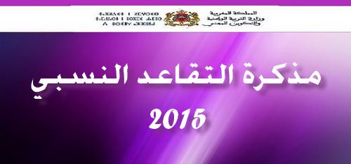 التضامن الجامعي المغربي يعلن رفضه لخرق القانون في مذكرة التقاعد النسبي