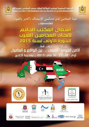 أشغال المكتب الدائم لاتحاد المحامين العربالدورة الأولى لسنة 2015 بمدينة اكادير