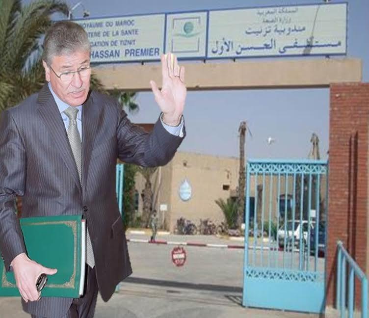 وزير الصحة يؤجل زيارته لإقليم تيزنيت