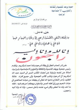 تعزية باسم جمعية بوييغد للتنمية والثقافة والشؤون الاجتماعية في وفاة المرحوم أحمد إدبكريم بتيزنيت