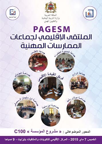 نيابة تيزنيت تنظم الملتقى الاقليميلجماعات الممارسات المهنية في اطارمشروع باجيزم