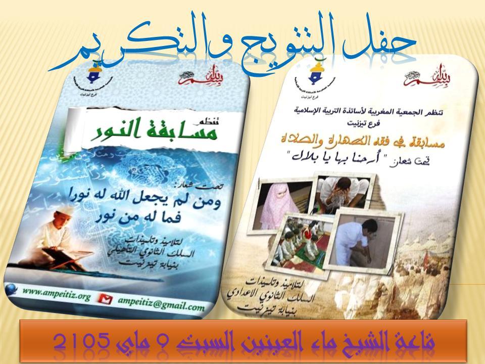 حفل تكريم وتتويج المشاركين في مسابقة فقه الطهارة والصلاة ومسابقة النور