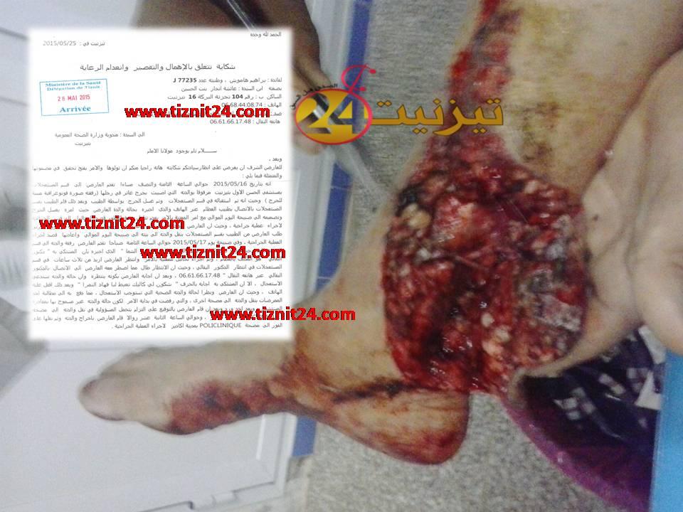 مواطن يطالب بالتحقيق في ظروف معالجة والدته بالمستشفى الإقليمي لتيزنيت