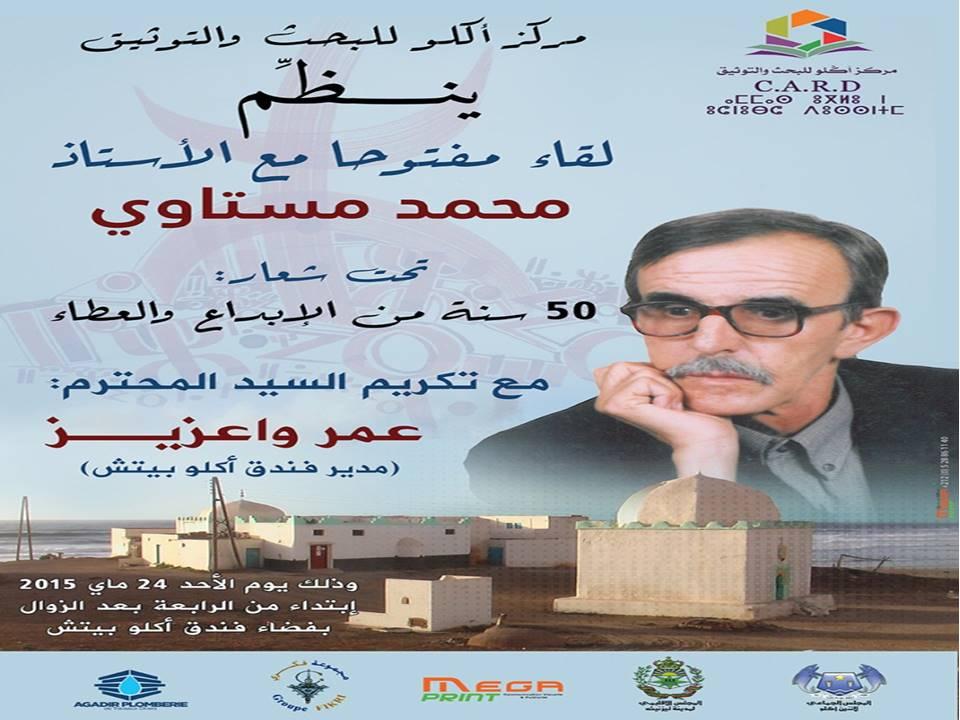 مركز أﮔلو للبحث والتوثيق يستضيف الشاعر محمد مستاوي
