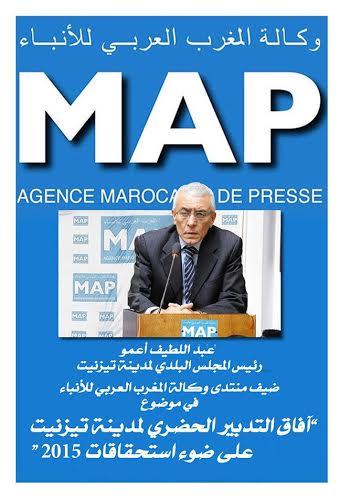 ملتقى وكالة المغرب العربي للأنباء يستضيف أوعمو