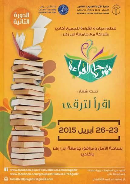 """حول مهرجان القراءة """"إقرأ لترقى"""" بتافراوت"""