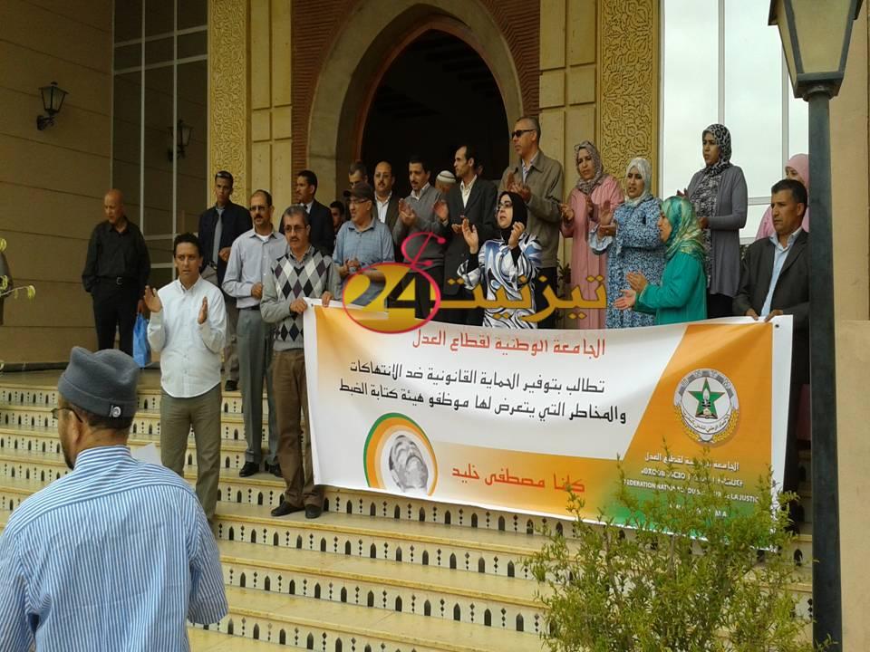 وقفة احتجاجية لموظفي العدل أمام المحكمة الابتدائية بتزنيت