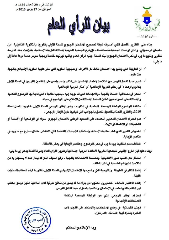 جمعية أساتذة التربية الاسلامية بتيزنيت تصدر بيانا للرأي العام حول امتحان الباكالوريا