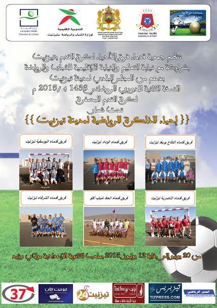 جمعية قدماء فرق الأحياء بتيزنيت تفتتح دوري رمضان
