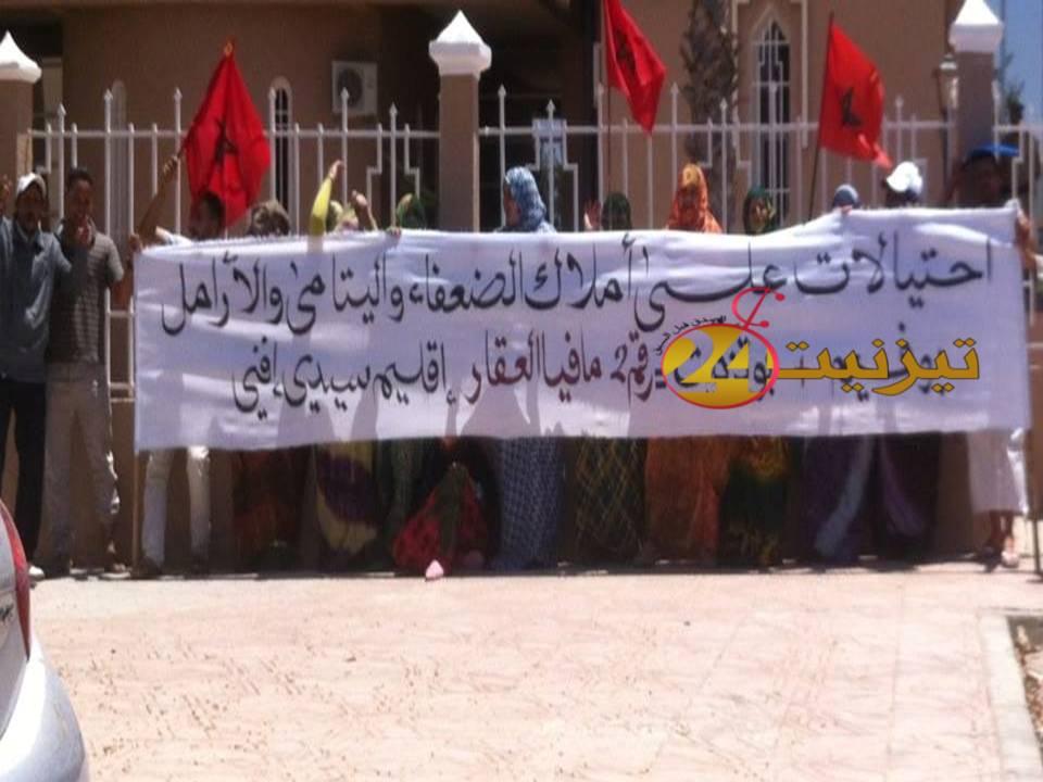 ضحايا لوبيات العقار يحتجون في أول أيام رمضان أمام محكمة تيزنيت