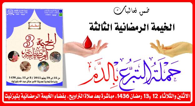 حملة للتبرع بالدم بفضاء الخيمة الرمضانية بتيزنيت