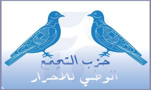 الحسن أبصوص يفوز بمقعد الغرفة الفلاحية بدائرة تافراوت