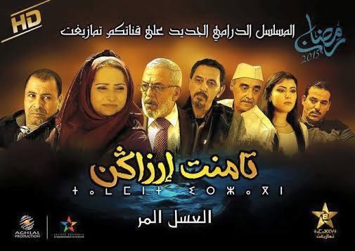 """مسلسل """"تامنت إرزاكن"""" يقلب الطاولة على برامج دوزيم خلال شهر رمضان"""