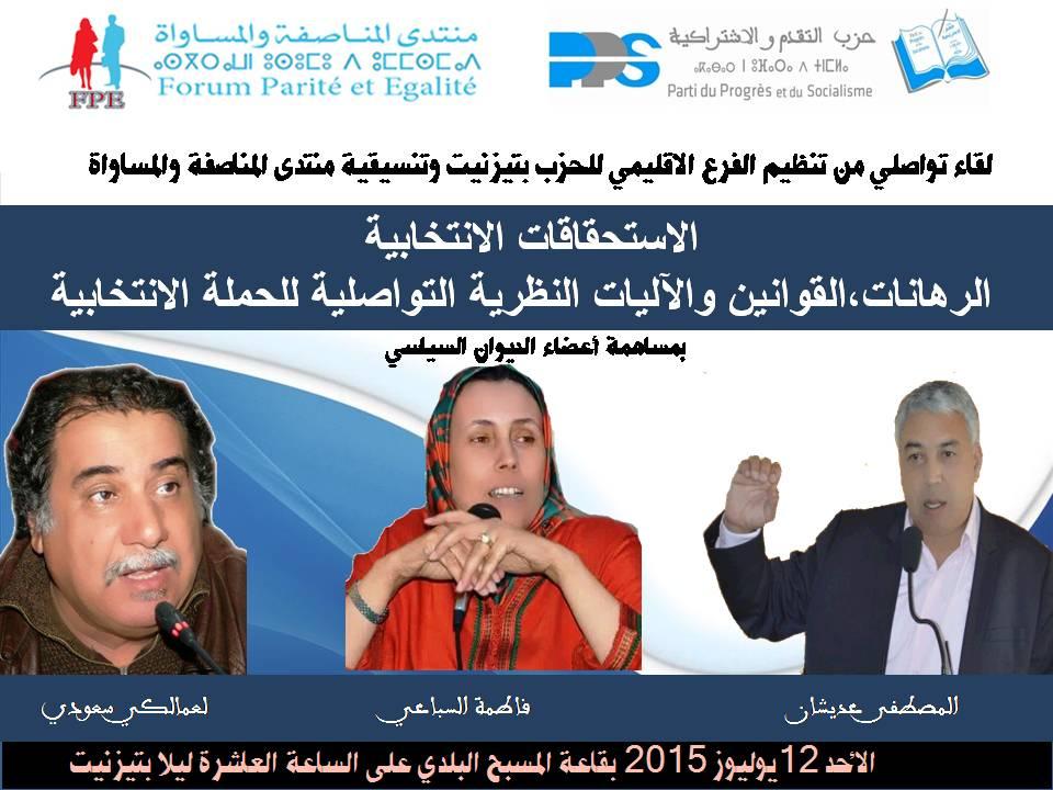حزب التقدم والاشتراكية ينظم لقاءا تواصليا حول الاستحقاقات الانتخابية