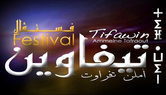 أكادير: ندوة صحفية السبت المقبل للإعلان عن برنامج مهرجان تيفاوين المزمع تنظيمه بتافراوت
