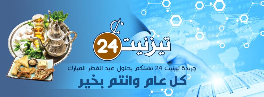 وزارة الشؤون الاسلامية تعلن غدا الاربعاء فاتح شوال