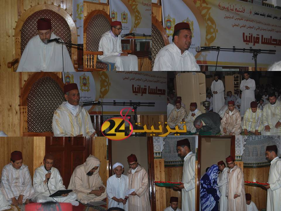 إفني : إحياء ليلة القدر في مجلس قرآني بمسجد القدس