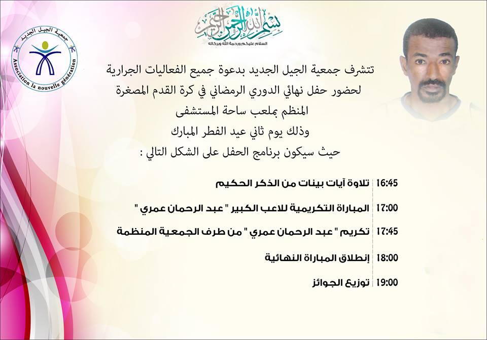 أولاد جرار : جمعية الجيل الجديد تكرم اللاعب عبد الرحمان عمري في نهائي الدوري الرمضاني