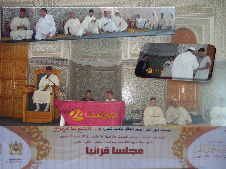 مندويبة الشؤون الاسلامية بتيزنيت تعقد مجلسا قرآنيا بمسجد أبي بكر الصديق