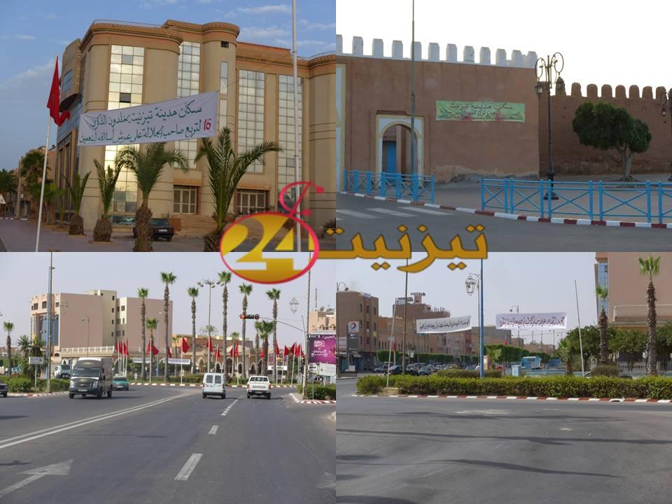 صور احتفالية بعيد العرش المجيد بمدينة تيزنيت