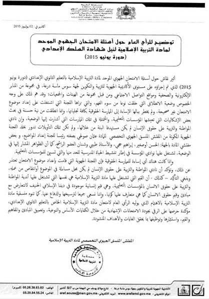 بلاغ توضيحي حول الامتحان الجهوي لمادة التربية الإسلامية لنيل شهادة السلك الإعدادي (دورة يونيو 2015)