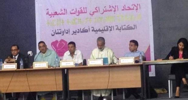 أبو حفص في ندوة الاتحاد الاشتراكي بأكادير: الدين تعمد أن لا يتدخل في السياسة