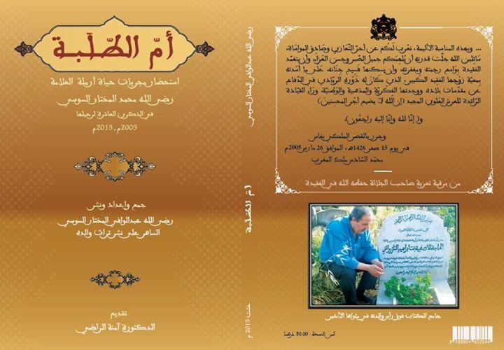 """"""" أم الطلبة """" كتاب جديد للأستاذ رضى الله عبد الوافي عن حياة والدته (أرملة المختار السوسي)"""