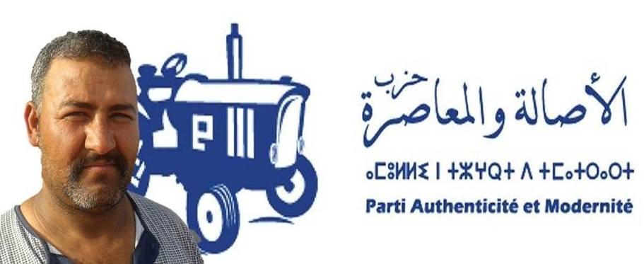 محمد إبا يفوز بمقعد بغرفة الصناعة التقليدية – صنف الخدمات بتيزنيت
