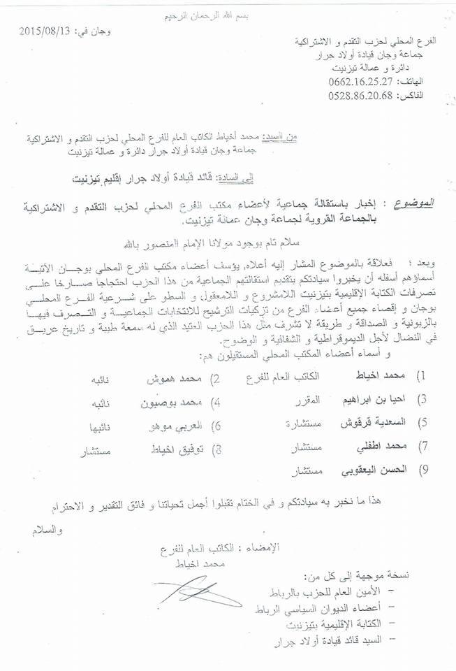 استقالة جماعية في صفوف التقدم والاشتراكية بجماعة وجان بتيزنيت