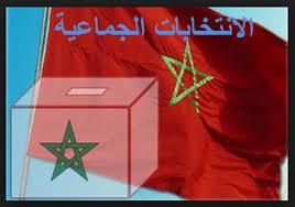 حسب استشارات قانونية :المسجلون الجدد في هذه الفترة الأخيرة لايمكنهم الترشح للانتخابات الجماعية والجهوية 