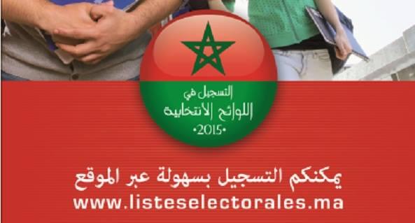 فتح التسجيل في اللوائح الإنتخابية حتى متم شهر دجنبر 2015
