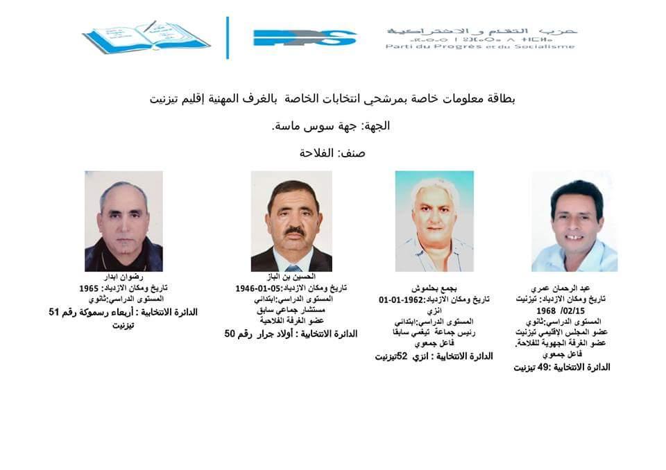 عبد الرحمان العمري يفوز بمقعد الغرفة الفلاحية بدائرة تيزنيت أكلو وجان