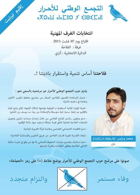 محمد أوالرايس يفوز بمقعد الغرفة الفلاحية بدائرة أنزي