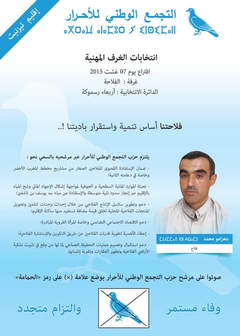 محمد بنعرامو يفوز بمقعد الغرفة الفلاحية بدائرة المعدر رسموكة