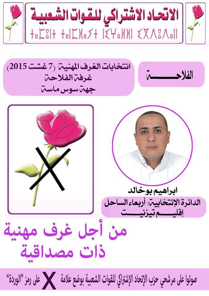 إبراهيم بوخالد يفوز بمقعد الغرفة الفلاحية بجماعة أربعاء الساحل