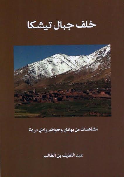 """""""خلف جبال تيشيكا"""" كتاب جديد للزميل عبد اللطيف بن الطالب"""