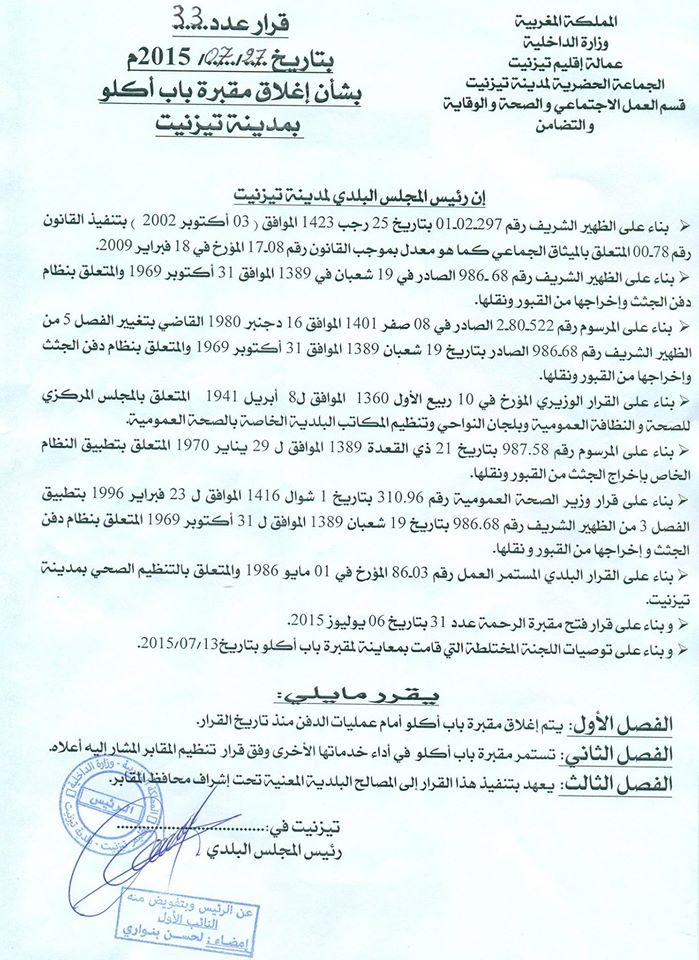 المجلس البلدي يقرر إغلاق مقبرة باب أكلو