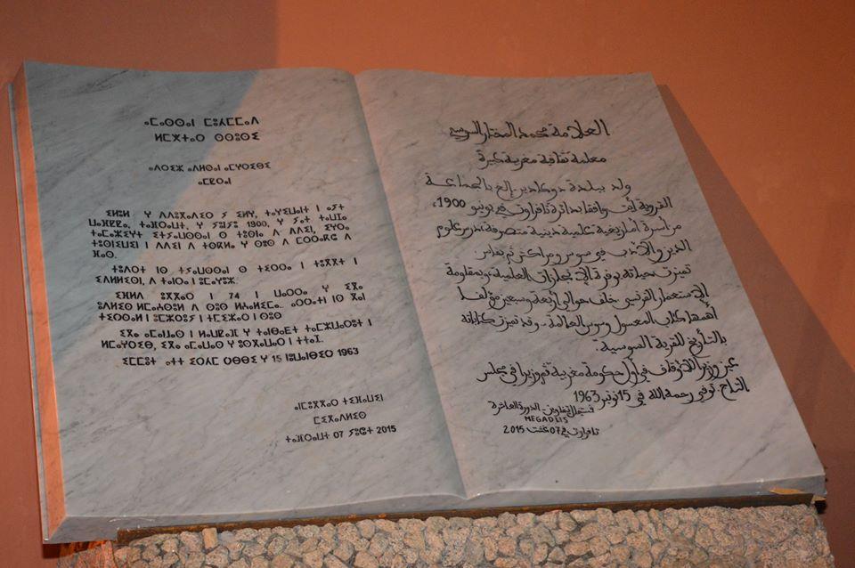 تيفاوين تحتفي بالكتاب والمخطوط التراثي – ميكادليس – في الدورة العاشرة للمهرجان