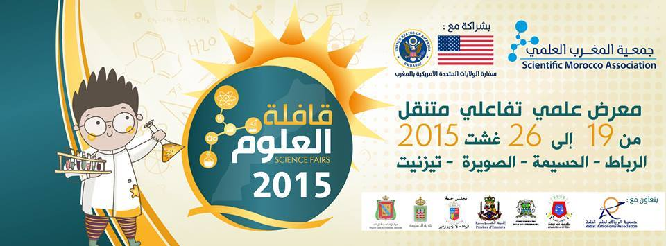 معرض علمي تفاعلي متنقل يحل بتيزنيت يومي 25 و26 غشت 2015