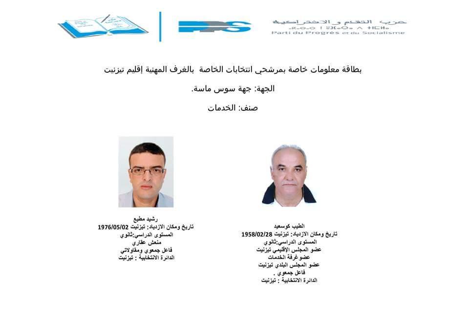 الطيب كوسعيد يفوز بمقعد بغرفة الخدمات بإقليم تيزنيت
