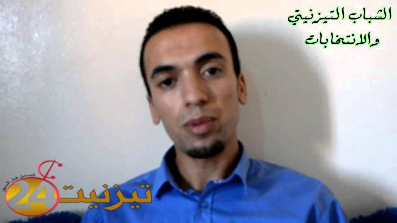 السعيدي : ننتظر تغييرا في بلدية تيزنيت
